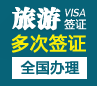 加拿大旅游签证[全国办理]