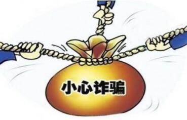 提醒在加拿大中国公民谨防换汇骗局