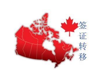 办理加拿大签证转移须知