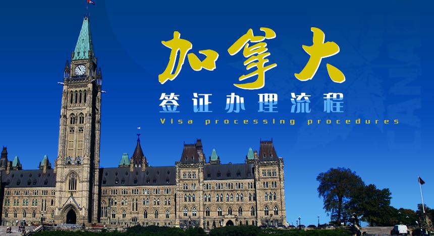 加拿大签证办理流程