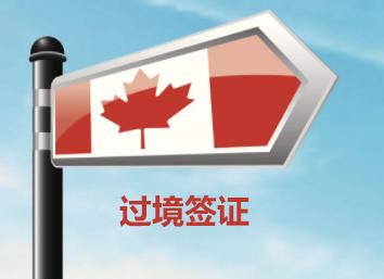 加拿大过境签证