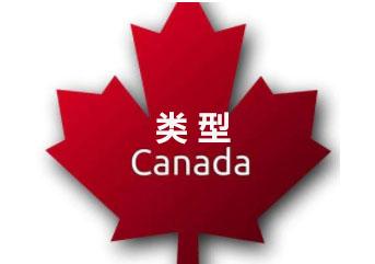 加拿大签证类型