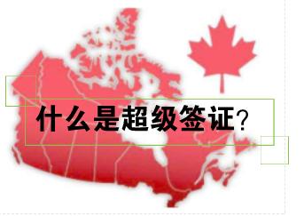 什么是超级签证?办理要求是什么?