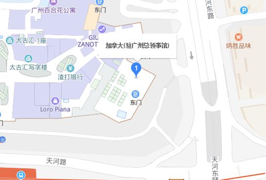加拿大驻广州总领事馆签证中心地址