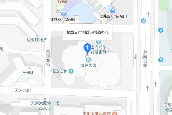 广州加拿大签证申请中心