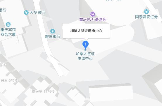 加拿大重庆签证中心地址